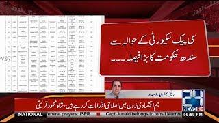 Sindh Government Big Decision Regarding Security Concerns | 24 News HD