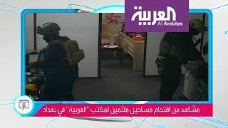 بالهجوم المسلح والتخريب هكذا تحارب المليشيات وسائل الإعلام في العراق