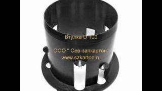 Втулка пластмассовая(Втулка пластмассовая применяется для упаковки ковролина, линолеума, при упаковке в полиэтиленовый рукав...., 2011-11-22T10:31:19.000Z)