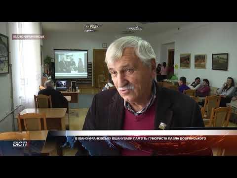В Івано-Франківську вшанували пам'ять гумориста Павла Добрянського