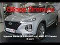 Hyundai Santa Fe 2019 2.2D (200 л.с.) 4WD AT Premier 5 мест - видеообзор
