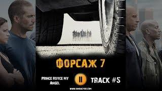 Фильм ФОРСАЖ 7 музыка OST 5 Prince Royce My Angel Вин Дизель Дуэйн Джонсон