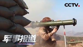 《军事报道》 20190318| CCTV军事