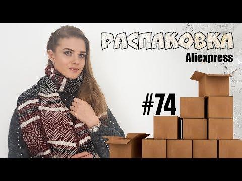 Распаковка и примерка 17 посылок с Aliexpress | одежда, обувь, Epson XP-342 | NikiMoran