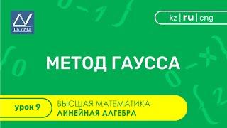 Линейная алгебра, 9 урок, Метод Гаусса
