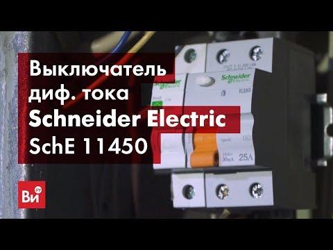 Обзор УЗО Schneider Electric 11450 ВД63 Домовой