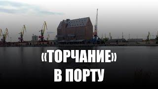 Владимир Путин раскритиковал работу портового комплекса в Калининграде