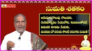 Sumathi Satakam (అడియాసగొలువు గొలువకు) || Telugu Padyam - Adiyaasagoluvu Goluvaku