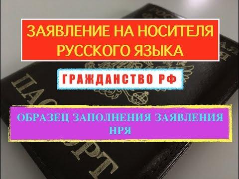 Гражданство РФ. НРЯ. Образец заполнения Заявления на носителя русского языка.