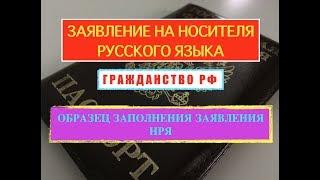 Громадянство РФ. НРЯ. Зразок заповнення Заяви на носія російської мови.