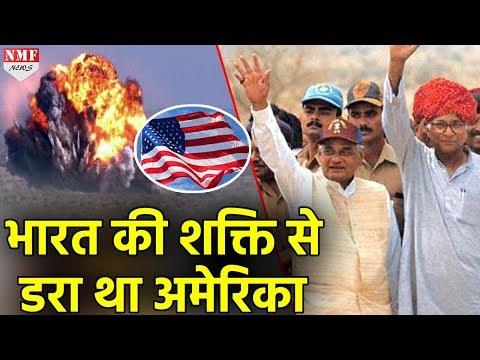 Pokhran Nuclear Test के 20 साल पूरे, Atal Bihari ने उड़ा दी थी America की नींद