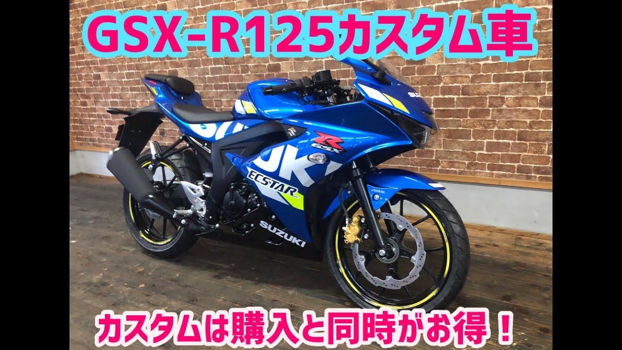 GSX-R125 カスタム車のご紹介です! カスタムは購入と同時がお得です!