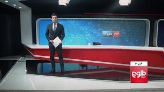 TOLOnews 6pm News 24 December 2016 / طلوع نیوز، خبر ساعت شش، ۴ جدی ۱۳۹۵
