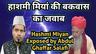 Hashmi Miyan ki Bakwas ka Jawab By Sheikh Abdul Ghaffar Salafi