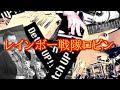 レインボー戦隊ロビン【OP】をサックスとバンドで演奏してみた(144曲目)