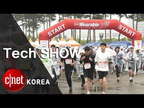 빗속 질주, 열정 넘친 '2018 웨어러블런' 현장