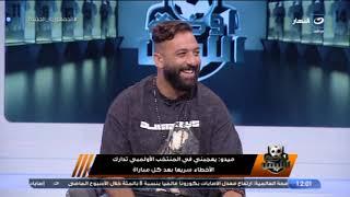 هشام رشاد: صلاح محسن وطاهر محمد طاهر لسه مركبوش الطيارة وأكرم توفيق وحش