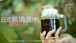 【阿嬌生活廚房】日式照燒醬汁【因為愛情而存在的料理 第68集】