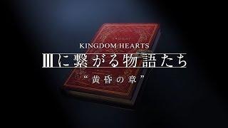 【KINGDOM HEARTS】黄昏の章