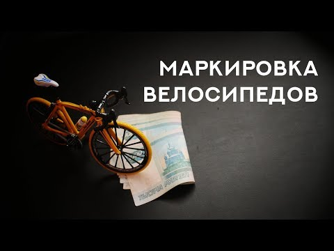В РОССИИ НАЧНУТ МАРКИРОВАТЬ ВЕЛОСИПЕДЫ. Будут ли велосипеды дороже? Сколько стоит, что ждет рынок?