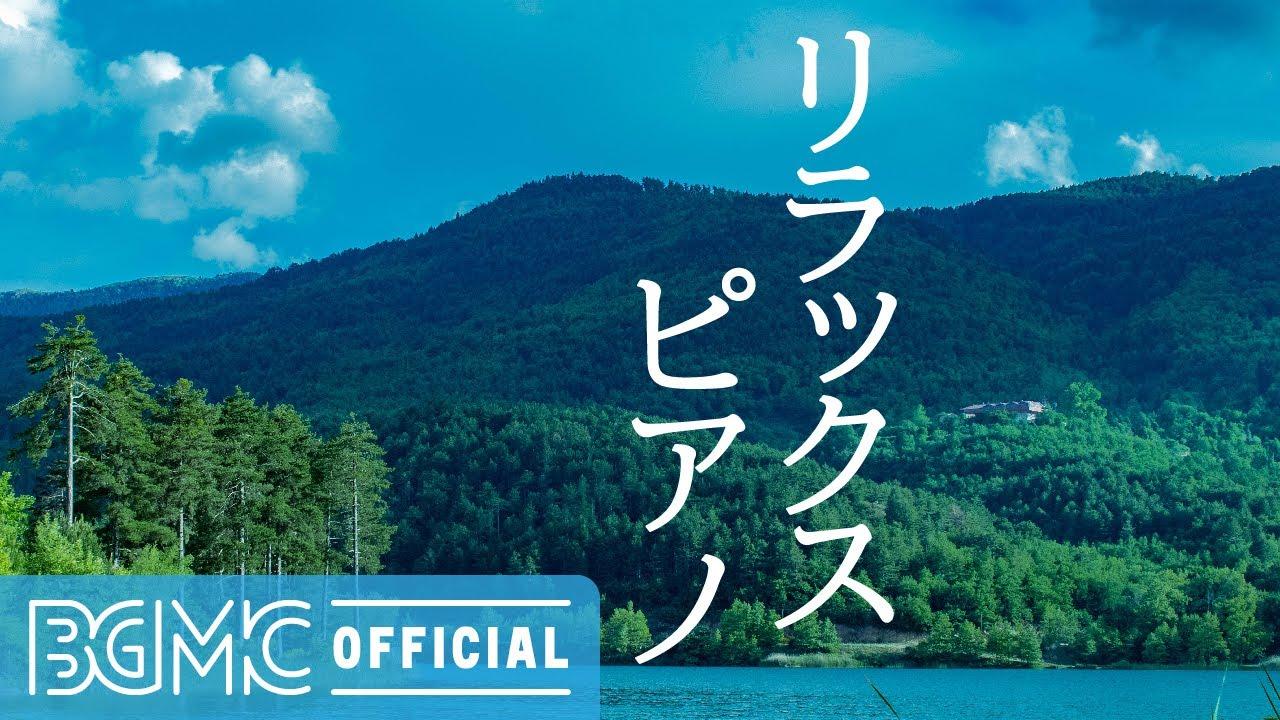 リラックスピアノ: Beautiful Forest Healing Music - Relaxing Ambient Piano Instrumental Music