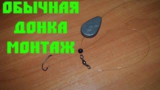 Обычная Донка - Монтаж