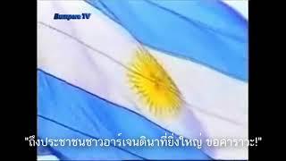 เพลงชาติอาร์เจนตินา (ถ่ายจากเสาธง)