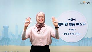 [시원스쿨 아랍어] 아랍어 원어민 발음 마스터 15강