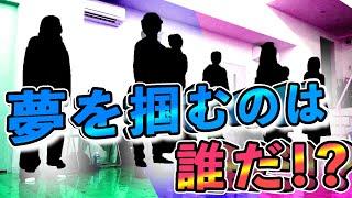 UUUMボイトレ第二期スタート!ボーカルオーディション開催決定!!