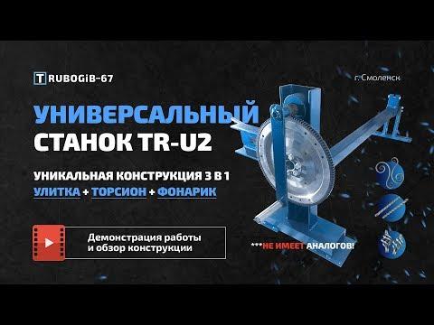 Универсальный станок TR-U2 - 3 в 1. Улитка (+ Торсион + Фонарик ) | Трубогиб 67 г. Смоленск