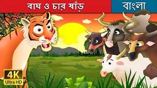 বাঘ ও চার ষাঁড় | Tiger and Buffaloes in Bengali | Rupkothar Golpo | Bengali Fairy Tales