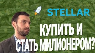 видео Stellar Lumens: криптовалюта Стеллар, обзор и прогноз курса XLM