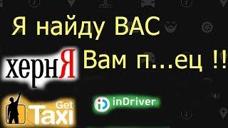 Ночные пассажиры такси  Дорожные  происшествия GETT минималка 300 рублей