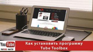 Как установить программу Tube Toolbox(Получить доступ в Тренинговый Центр Академия YouTube http://sb15.ru/go/yttrening В этом видео я покажу Вам, как скачать..., 2015-10-27T09:18:06.000Z)