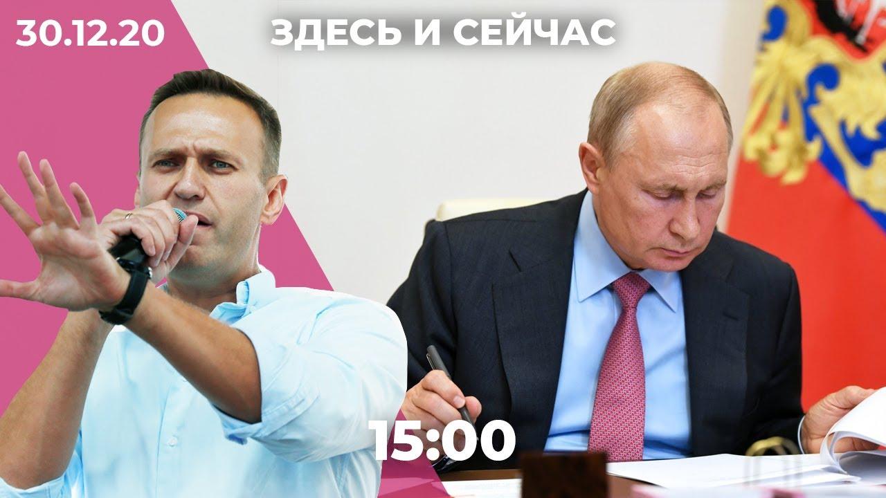 Новое уголовное дело против Навального, Путин подписал репрессивные законы // Здесь и сейчас