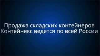 Продажа контейнеров Контейнекс ведется по всей России(, 2013-08-07T14:40:58.000Z)