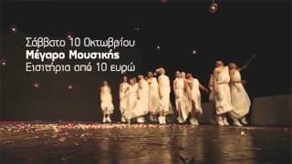 50ά Δημήτρια - Mount Olympus