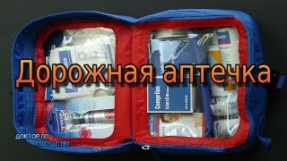 видео Аптечка туриста: список лекарств в дорогу