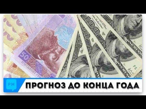 Что будет с долларом в Украине? Озвучен прогноз до конца года!