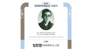 [생중계] 제12회 임화문학예술상 시상식 - 수상자 임헌영(민족문제연구소 소장)