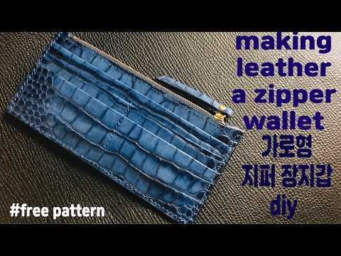 NO.20 가죽공예/가로형 가죽  지퍼 장지갑 / making a leather long horizontal zipper wallet/leather craft PDF
