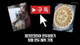 테크인코리아- 자동만두성형기 (아직도 손으로 하세요?!…