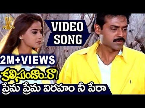 Prema Prema Viraham Nee Pera Video Song | Kalisundam Raa | Venkatesh | Simran