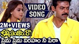 Video Prema Prema Viraham Nee Pera|Songs|Kalisundam Raa|Venkatesh,Simran download MP3, 3GP, MP4, WEBM, AVI, FLV November 2017