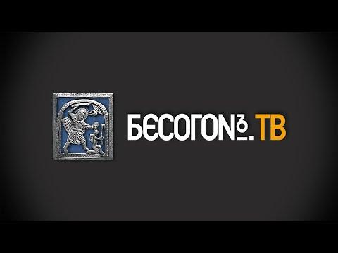 БесогонTV «Где бывает бесплатный сыр?»