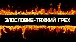 ᴴᴰ Злословие - тяжкий грех | Шейх Фарид Баджи |  www.garib.ru