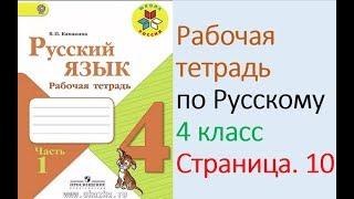 ГДЗ рабочая тетрадь по русскому языку  4 класс Страница. 10  Канакина