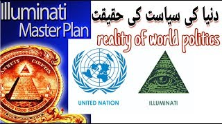 The reality of World politics | United Nations Ball party
