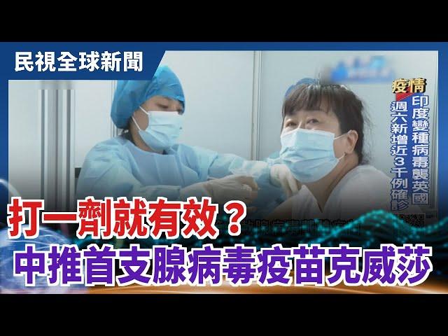 """【民視全球新聞】打一劑就有效? 中國推首支腺病毒疫苗""""克威莎"""" 2021.05.23"""