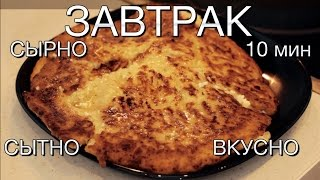 Рецепт завтрака за 5-10 минут, хачапури? Сырные лепешки на сковороде